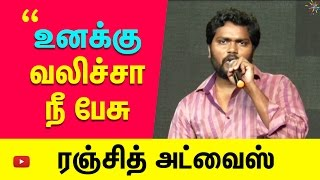 """Ranjith Speech About Socialism And DR Ambedkar""- In Audio Launch"