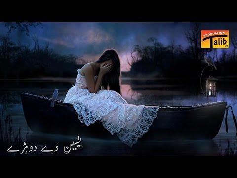 Talib Hussain Dard (yaseen, Dohre Mahiye Vol-11) video