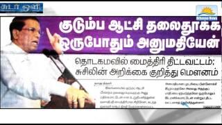 Newspaper in Sri Lanka : 05-07-2015