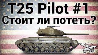 T25 Pilot Number 1 - Стоит ли потеть? - Гайд