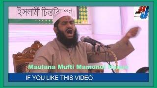 Bangla New Waz Mahfil 2017 Maulana Mufti Mamunul Haque  মুসলিম এবং ওমুসলিম দের মধ্যে পার্তক্য