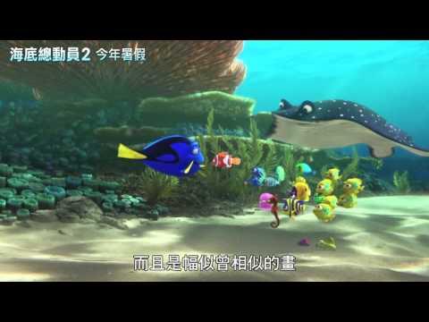 【海底總動員3D2:多莉去哪兒】中文預告,2016暑假歡樂呈獻!