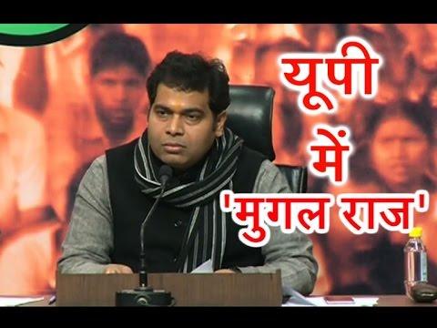 Jungle raj is at its peak in Uttar Pradesh: BJP