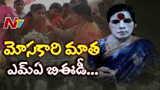 Maths Teacher Negotiate to Fake Baba in Karimnagar | Be Alert | NTV