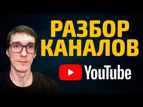 Как увеличить просмотры на YouTube    Оценка и разбор каналов
