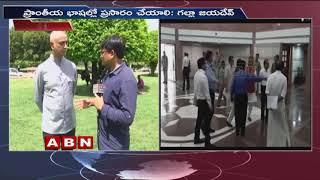 TDP MP Galla Jayadev Face To Face  Says Key Role In Parliament Meetings