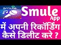 How to delete recorded song in smule in hindi