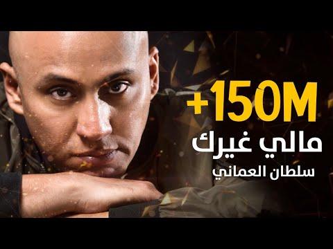 سلطان العماني - مالي غيرك (حصريا) 2019 | Sultan Alomane - Maly Gayrak (Exclusive) #1