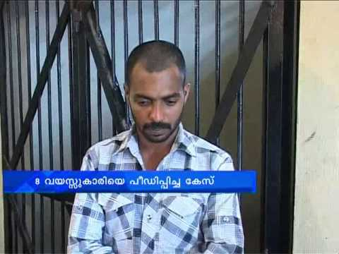 8 Year Old Girl Raping Case , Mother Lover Arrested Fir 27th June 2014 video