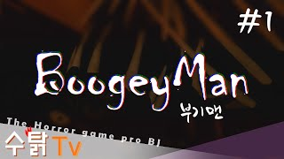 [수탉tv   공포] BoogeyMan : 부기맨 #1 - 프레디만큼 무서운 그 게임!