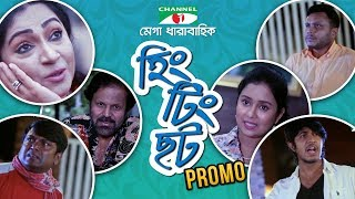 হিং টিং ছট | Hing Ting Chot | Upcoming Drama Serial Promo | Channel i TV