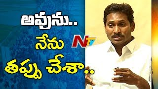 YS Jagan about the Reasons Behind YCP Defeat in 2014 Polls |  YS Jagan Exclusive Interview | NTV