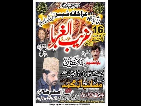 Live Majlis aza ..........16 Augst ..........2019....Dhobi Gahat Faisalabad
