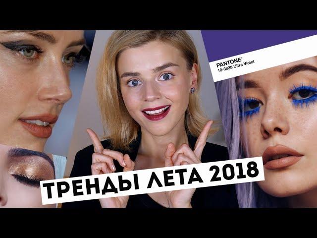 ТРЕНДЫ ЛЕТА 2018! КАК КРАСИТЬСЯ ЛЕТОМ 2018? МАКИЯЖ!