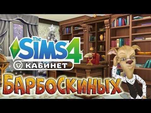 Симс 4: кабинет папы Барбоскина