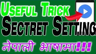 Incredible Video Player Trick || भिडियो Player को आकर्सक Trick || Must Watch this video