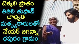 Pawan Kalyan Visits Titli Cyclone Affected Areas in JagannathaPuram Village | Srikakulam | TTM