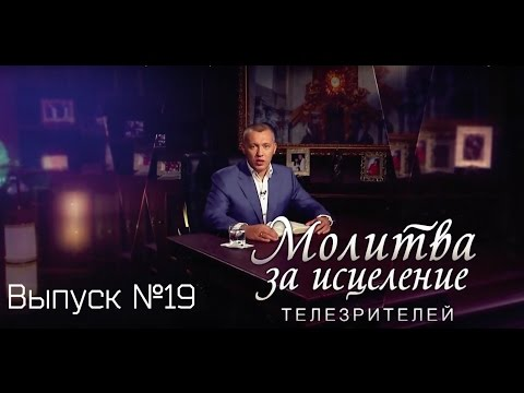 Молитва за исцеление телезрителей. Выпуск №19