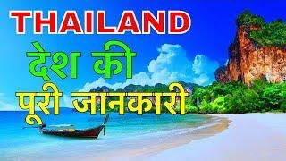 THAILAND FACTS IN HINDI || काम या फिर  मज़े ओर रातो का शहर || THAILAND NIGHTLIFE | THAILAND MASSAGE