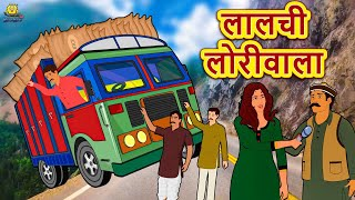 लालची लोरीवाला | Hindi Kahaniya | Bedtime Moral Stories | Hindi Fairy Tales | Koo Koo TV Hindi