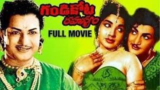Gandikota Rahasyam Telugu Full HD Movie - NTR, Jayalalithaa, Devika || B Vithalacharya, T V Raju