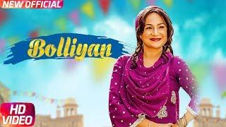 Bolliyan   ਬੋਲੀਆਂ   Satwinder Bitti   Mr Wow   Latest Punjabi Song 2018