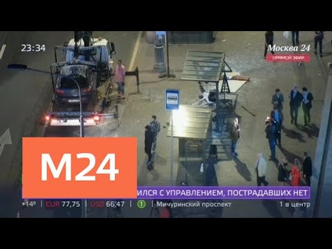 На Новом Арбате иномарка влетела в остановку - Москва 24