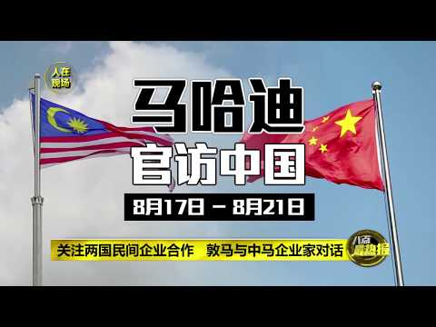 Prime Talk 八点最热报 19/08/18 - 关注两国企业合作   敦马访华与中马企业家对话
