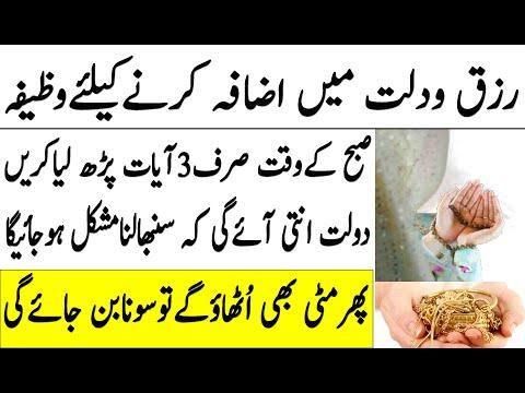 Ameer Hone Ka Wazifa | Rizq k Liye Amal | Fajar Ke Bad Dolat hasil Karne ka Wazifa | Har Maqsad Pora