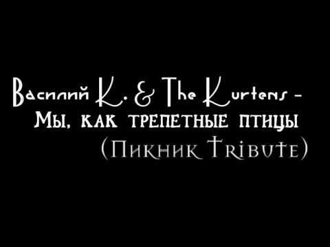 Василий К. - Не мы