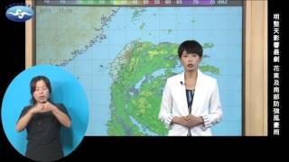 中央氣象局莫蘭蒂颱風警報記者會_105年9月13日17:40發布