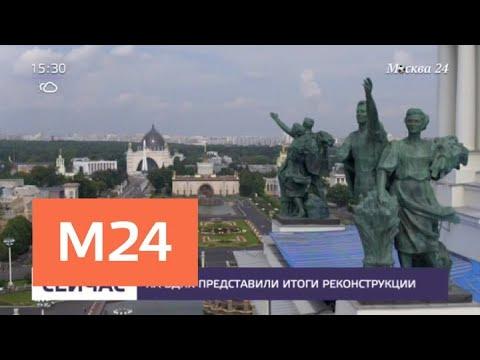 Собянин открыл 14 отреставрированных фонтанов на Центральной аллее ВДНХ - Москва 24