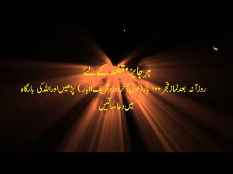 wazifa for every lawful aim Play HD 1080 p Urdu translation