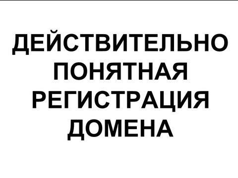 Регистрация Домена .RU