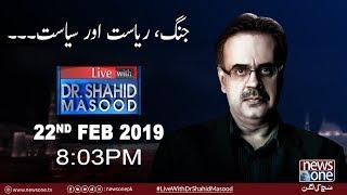 Live with Dr.Shahid Masood | 22-February-2018 | DG ISPR | Hybrid Wars | Agha Siraj Durrani