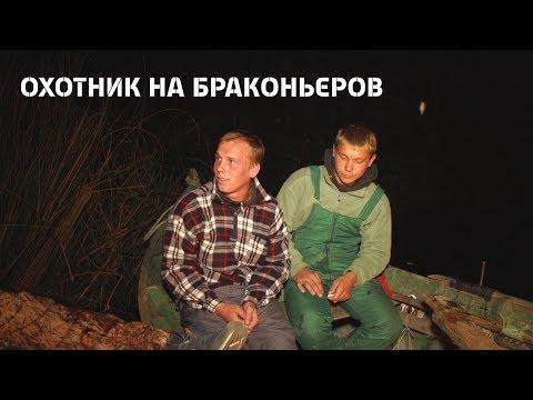 Охотник на браконьеров. 8 серия. Вилково