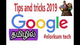 Google new tricks tamil | funny search tricks | must see tricks | tamil gadgets