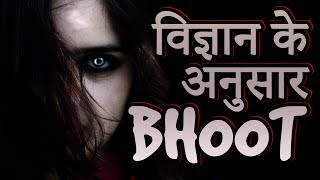 Science विज्ञान के अनुसार भूतो का अस्तित्व || According to science, the existence of ghosts