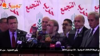 يقين احزاب التجمع والغد والمؤتمر يعلنوا اسباب الانفصال عن ائتلاف الجبهة المصرية