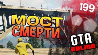 GTA Online PC #199 - МОСТ СМЕРТИ