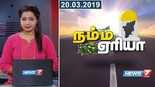 Namma Area Morning Express News 20-03-2019