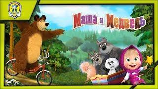 Маша и Медведь Эх, Прокачу! Гонки на Велосипеде, Скорой Помощи и Самолете игра по Мультфильму