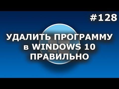 КАК в WINDOWS 10 УДАЛЯТЬ ПРОГРАММЫ ПРАВИЛЬНО И ПОЛНОСТЬЮ?