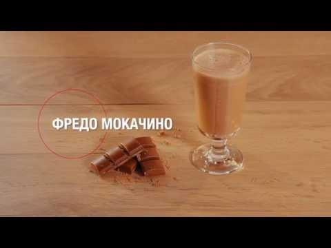 Как сделать мокачино в кофейне 453