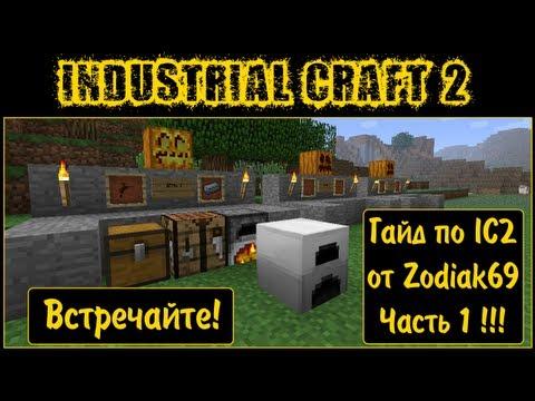 Гайд по Industrial Craft 2 - Часть 1 (генерация)