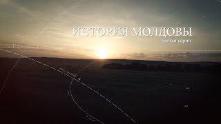 История Молдовы третья серия