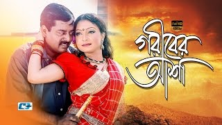 Goriber Asha | Dipjol & Anna | Bangla movie song HD| Andrew kishore & Sabina Easmin