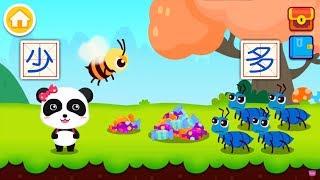 學習反義詞 | 提升幼兒語言表達能力 | 幼兒遊戲影片 | 兒童卡通動畫 | 動畫片 | 卡通片 | 寶寶巴士