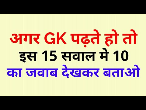 Gk Quiz  General Knowledge Quiz for all Competitive Exams in Hindi  аааа аааа ааа аааЁа ааааа