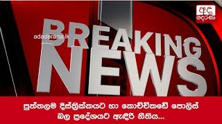 Police curfew in Puttalam & Negombo until further notice